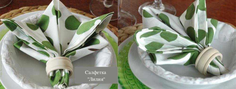 салфетка лилия